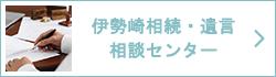 伊勢崎 相続・遺言センター
