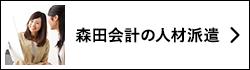 森田会計の人材派遣
