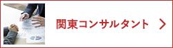 関東コンサルタント